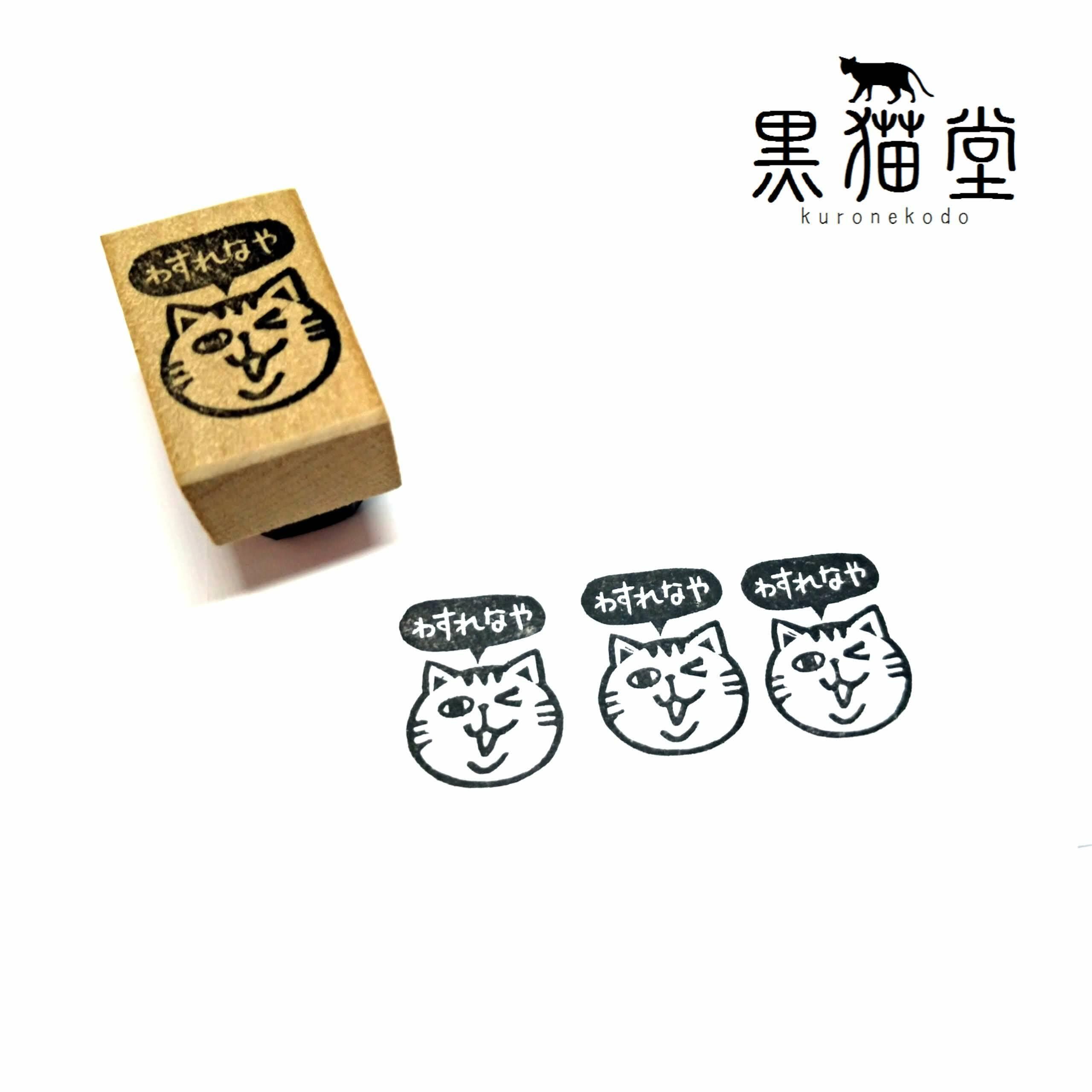 関西弁ネコ「わすれなや」