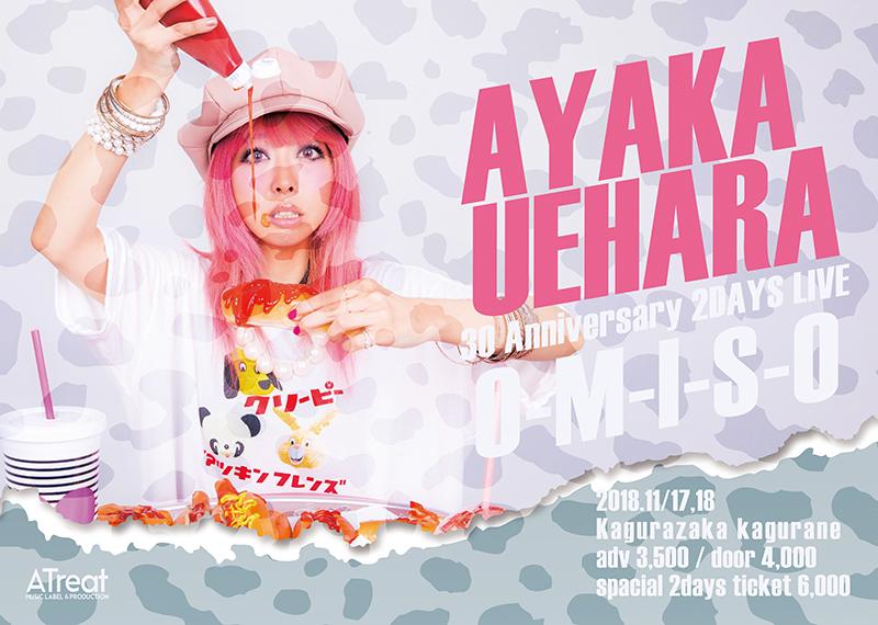 "11/18 ONEMAN LIVE ""O-M-I-S-O"" / AYAKA UEHARA"