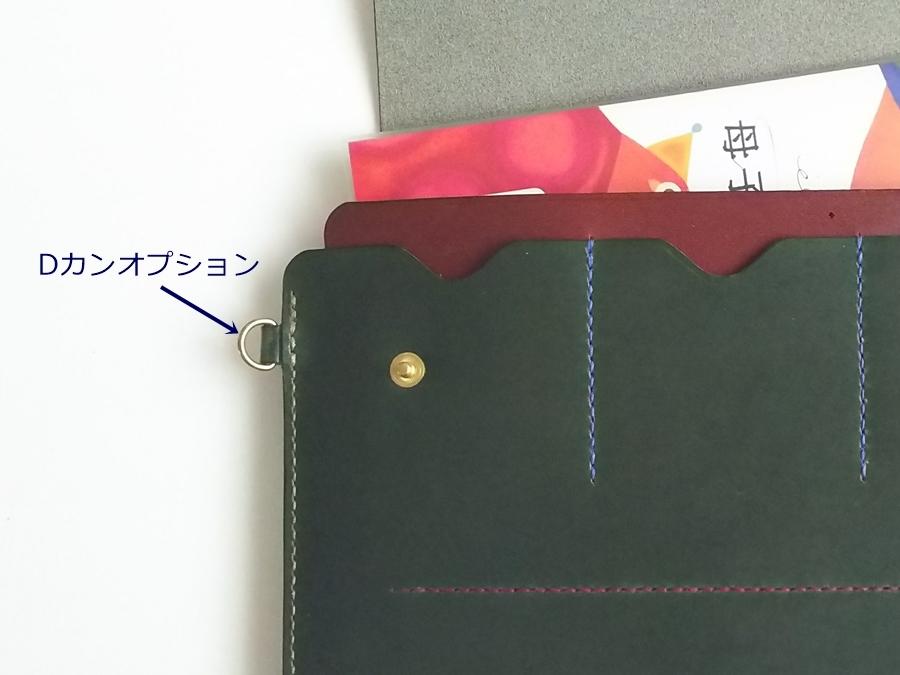 【オプション】サイドのDカン 一緒に育つ母子手帳ケースに対応