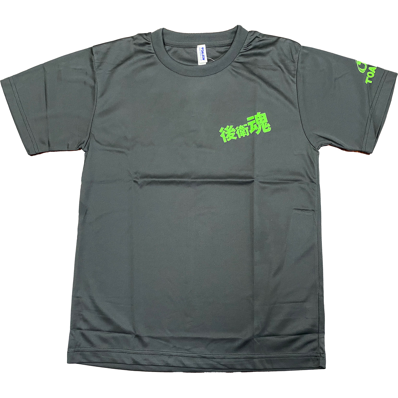【送料込み】後衛魂Tシャツ