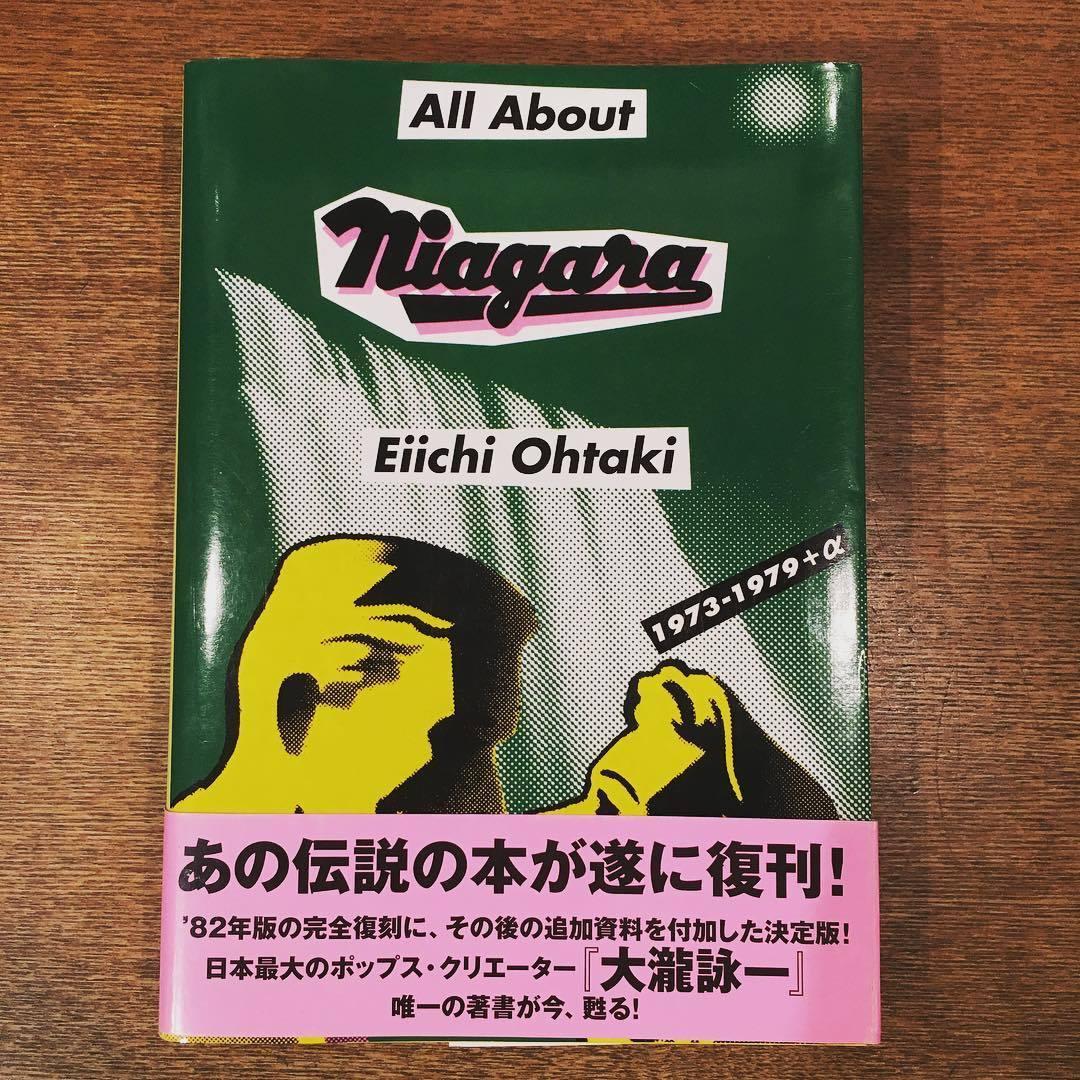 音楽の本「All About Niagara 1973‐1979+α/大瀧詠一、大滝詠一」 - 画像1