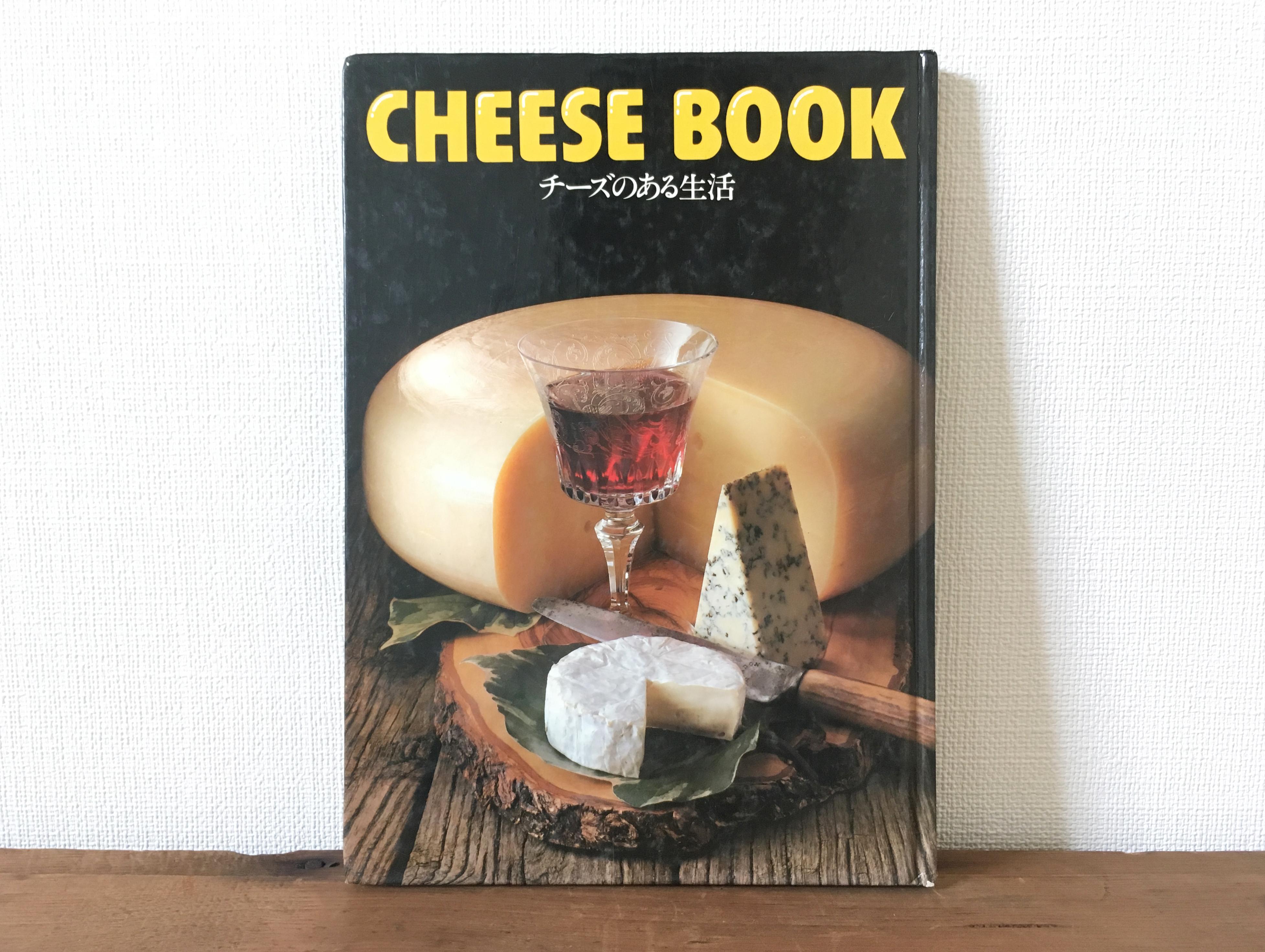 [古本]CHEESE BOOK チーズのある生活