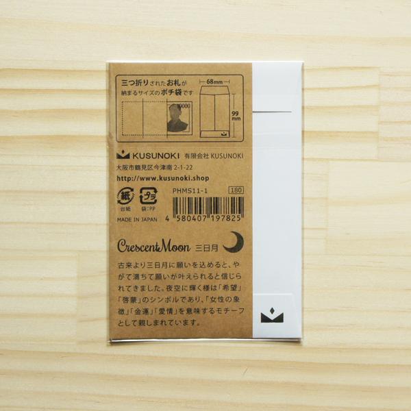 【三日月】シルエットハッピーモチーフポチ袋 PHMS11-1