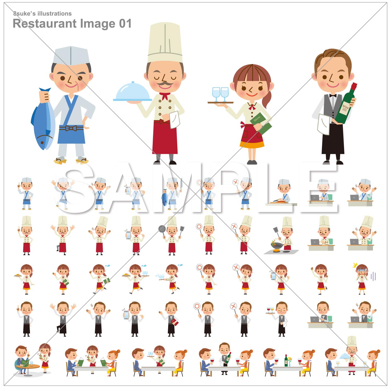 イラスト素材:飲食店スタッフのポーズセット(ベクター・PNG・JPG)CD-R版