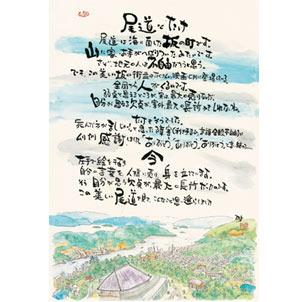 NO.73「尾道とたけ」