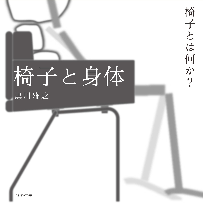 椅子と身体   黒川雅之著
