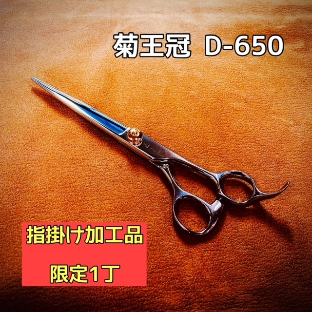 ★限定1丁★ 菊王冠 D-650 (指掛け加工品)