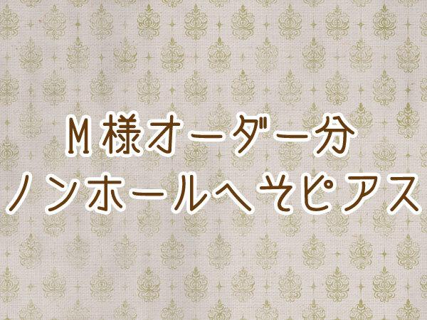 M様専用カート ノンホールへそピアス 1 / スワロフスキー2連(石座付き)