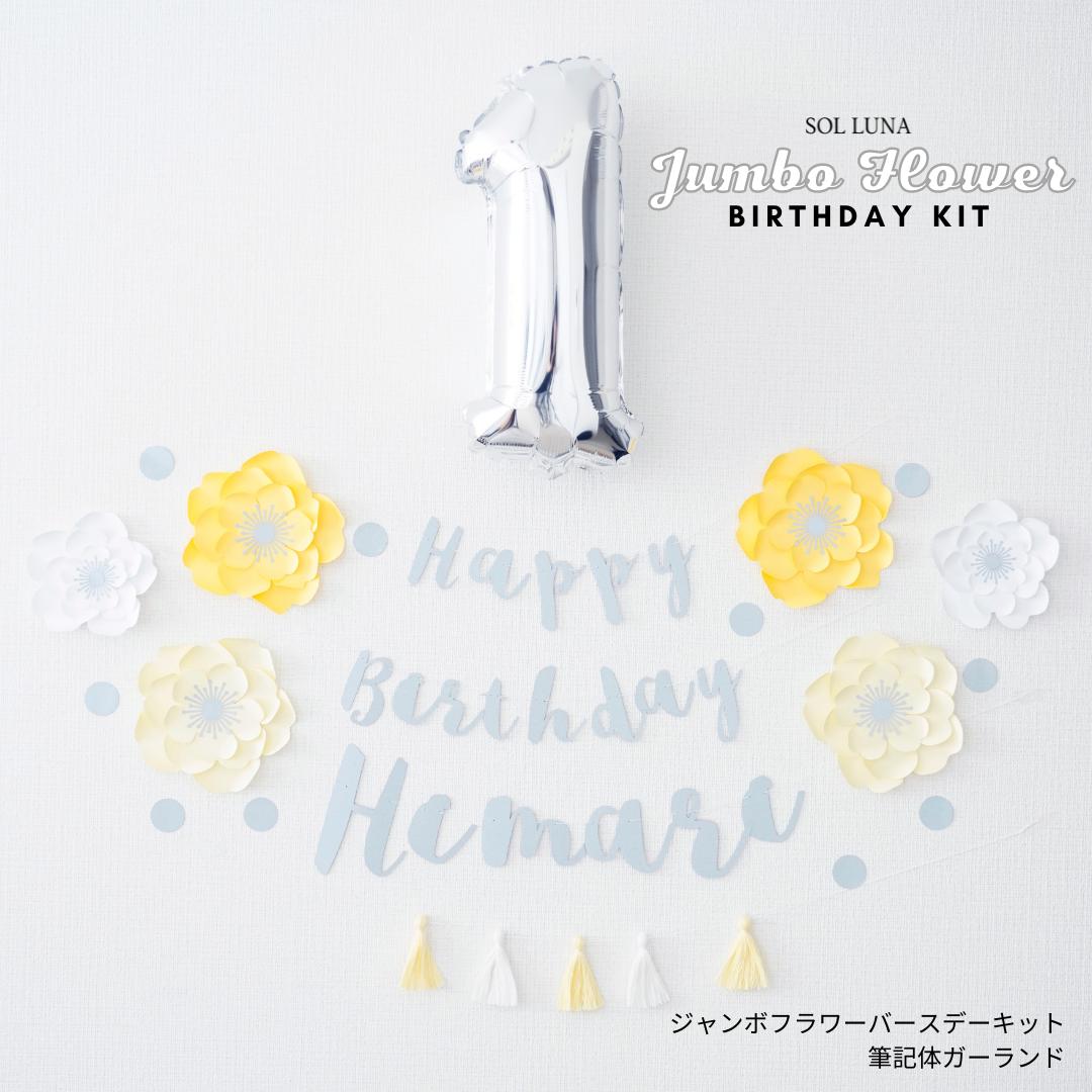 【全9カラー】ジャンボフラワーバースデーキット(筆記体ガーランド) 誕生日 飾り付け 飾り ガーランド 風船