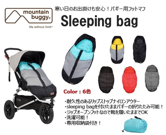 mountain buggy sleeping bag 6カラー有