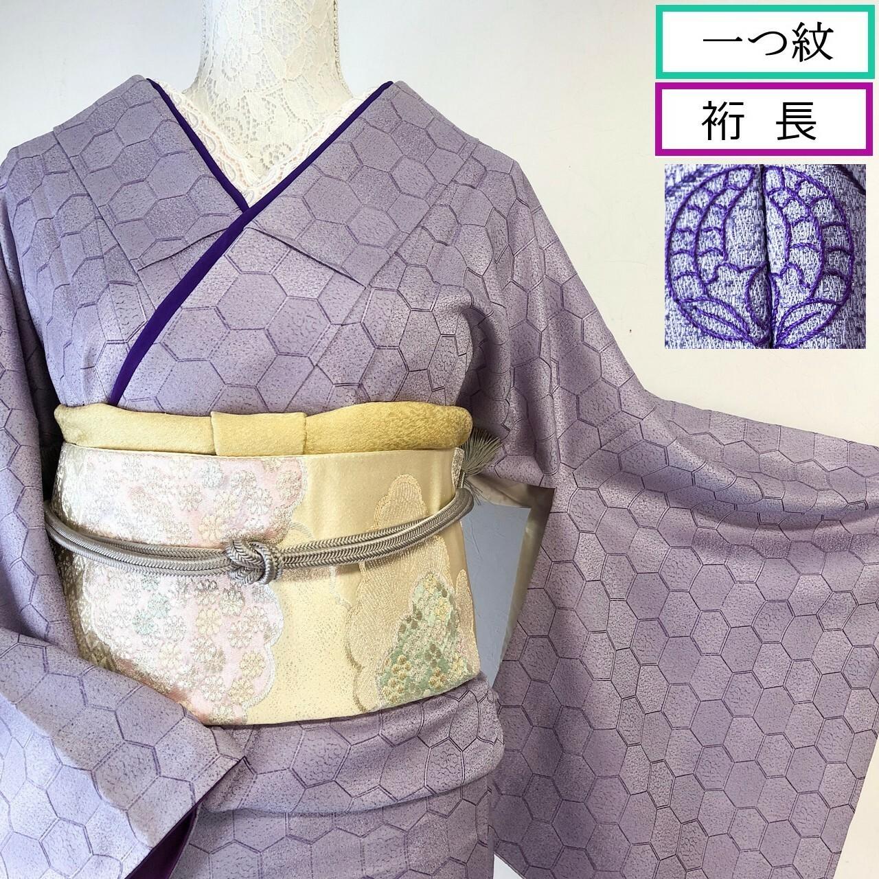 【裄長】小紋縫い紋重ね衿付き亀甲模様濃い藤色丈165.5裄68