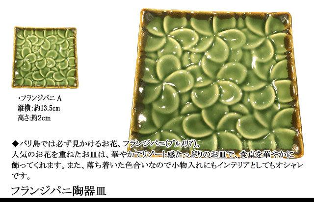 フランジパニ(プルメリア)陶器皿 A