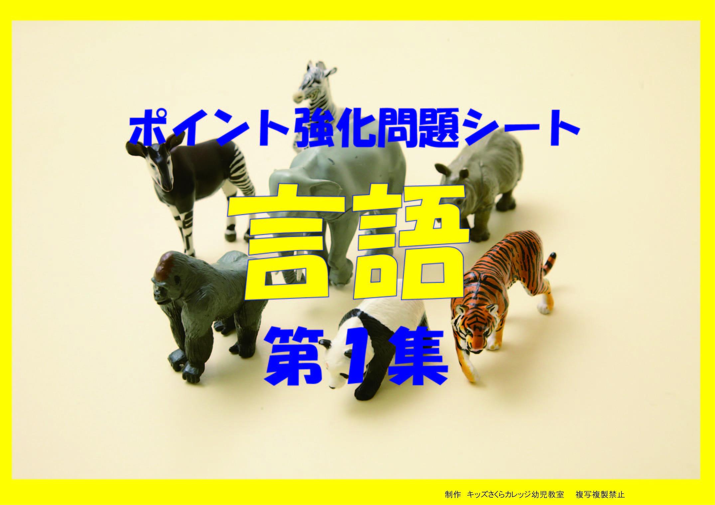 ポイント別強化問題シート「言語」第1集 CD付