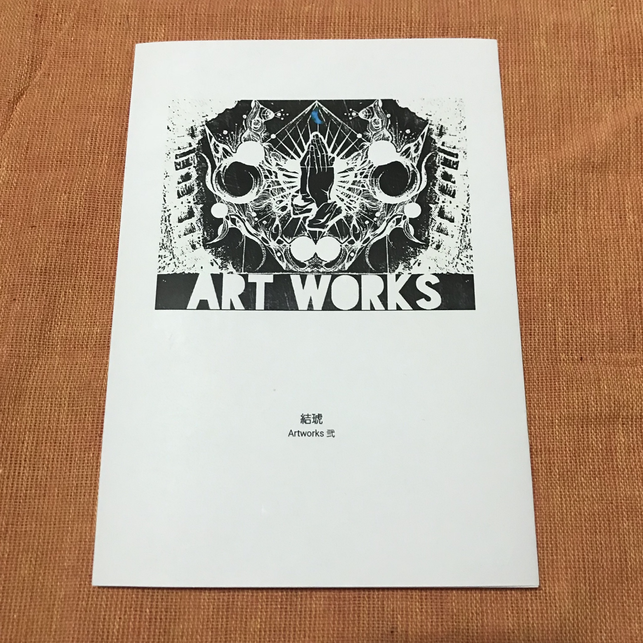 ARTRICK アートブック