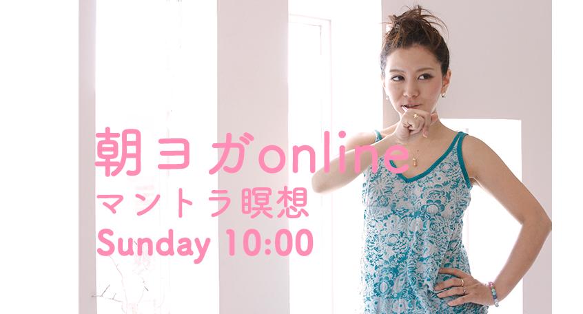 朝ヨガonline マントラ瞑想 |  SUNDAY 10:00