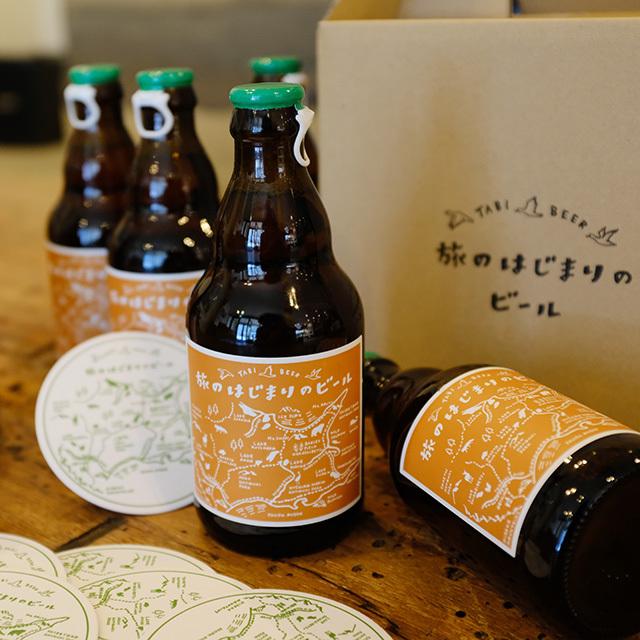 「旅のはじまりのビール」6本入り特別ギフトセット