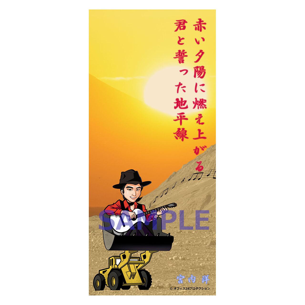 【4589839361248先】宮内洋 スポーツタオル A