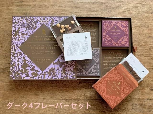 アンデルセンチョコレートギフトボックス【4フレーバー】