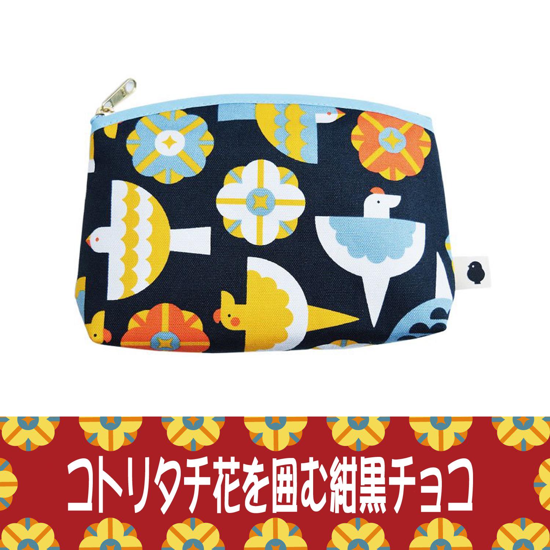 ■コトリタチの贈り物シリーズ(花を囲むポーチチョコ:紺黒)