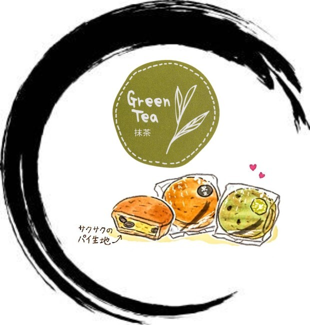 抹茶 GREENTEA