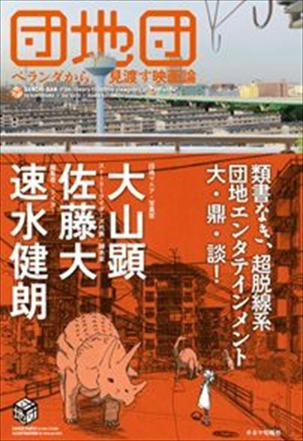 団地団 〜ベランダから見渡す映画論〜