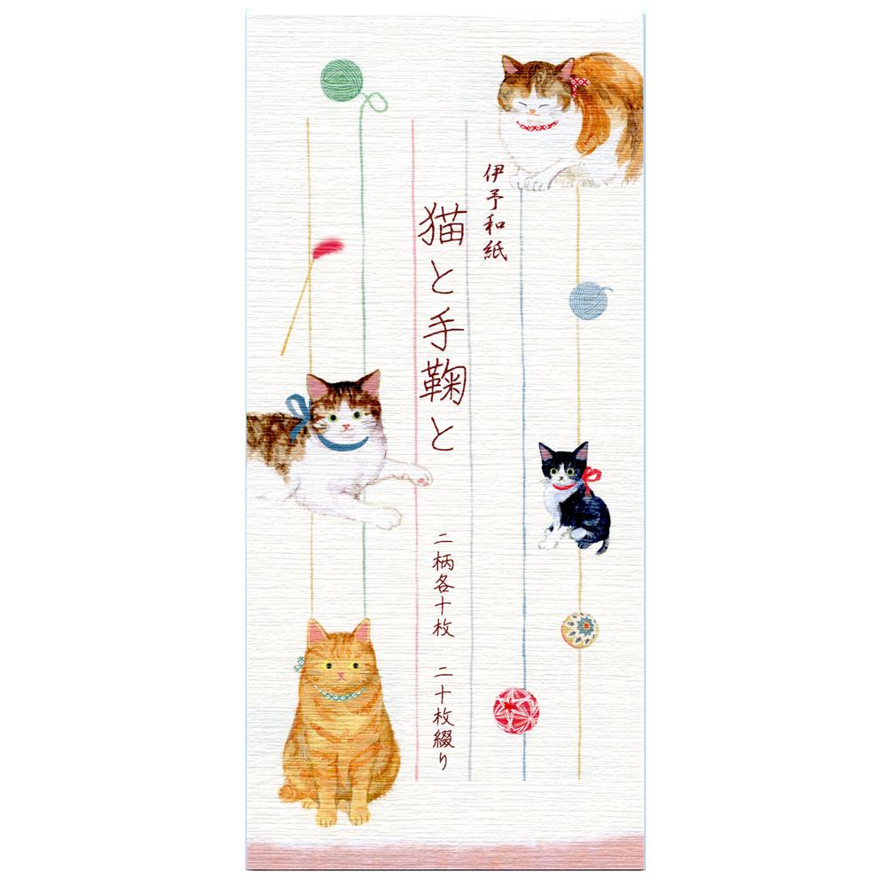 猫一筆箋(伊予和紙猫と手鞠と)