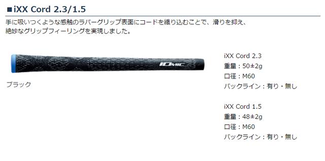 イオミック iXX Cord  グリップ