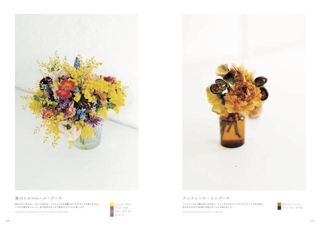 [書籍]『フランスの伝統色でつくるフラワーデザイン』 - 画像3