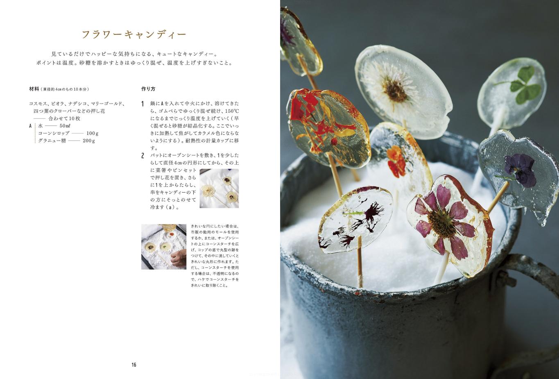 【送料無料】FLOWER SWEETS エディブルフラワーでつくるロマンチックな大人スイーツ [書籍] - 画像3