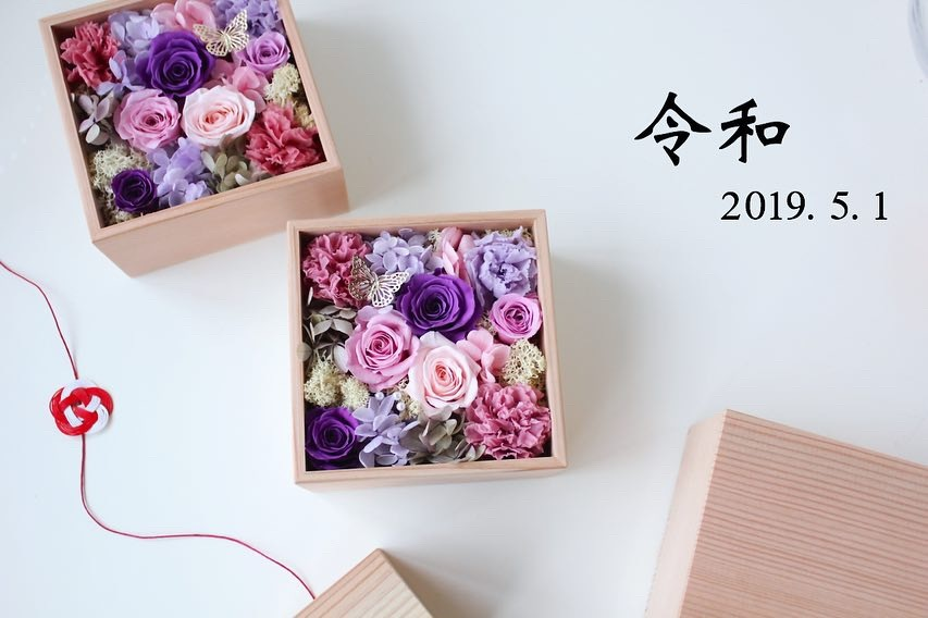 令和 慶祝カラー 高級・秋田杉箱花12.5