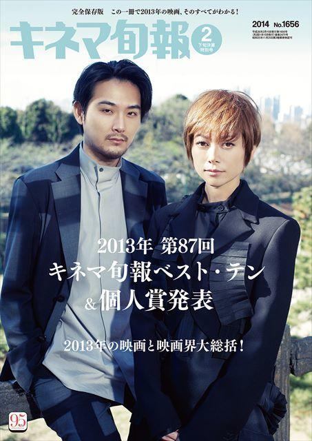 キネマ旬報 2014年2月下旬決算特別号(No.1656)