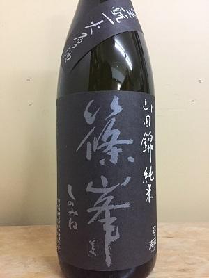 篠峯 生酛純米 一火原酒 1.8L