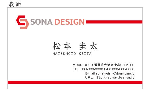 ビジネス両面名刺・レッド 003 100枚