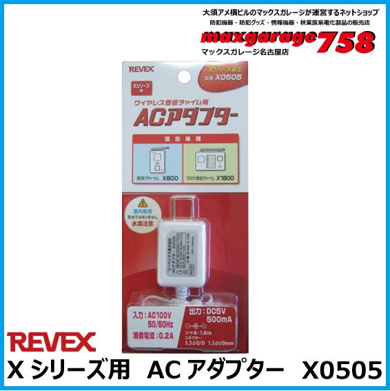 REVEX XシリーズACアダプター【X0505】