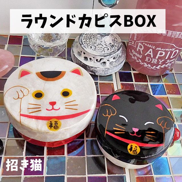 (353) ラウンドカピスBOX 招き猫 2個セット 小物入れ