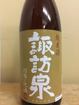 諏訪泉 純米 1.8L