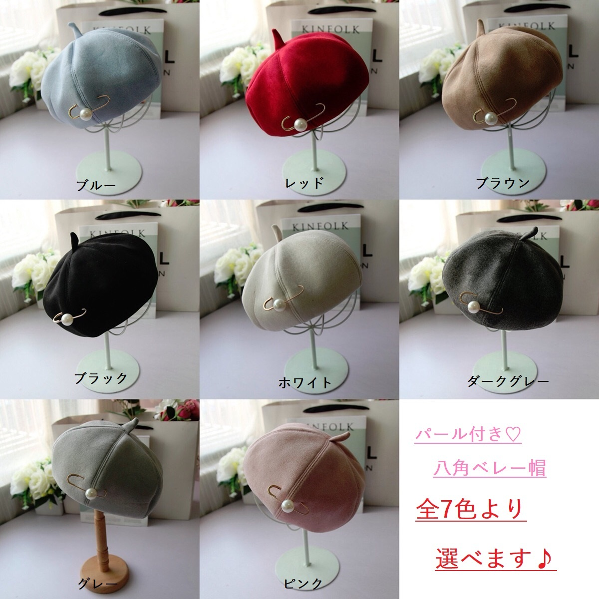 【予約販売】キッズ ベレー帽 パールピン付き ハット 帽子 子供帽子 八角 新作 秋物 冬物
