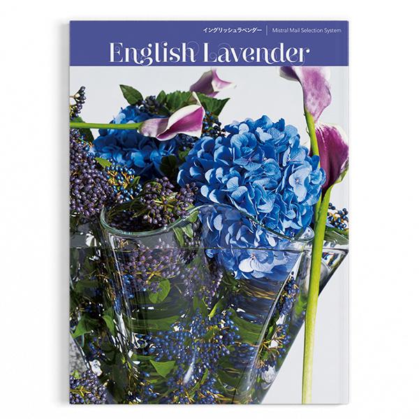 選べるギフト Mistral(ミストラル) <English Lavender(イングリッシュラベンダー)>