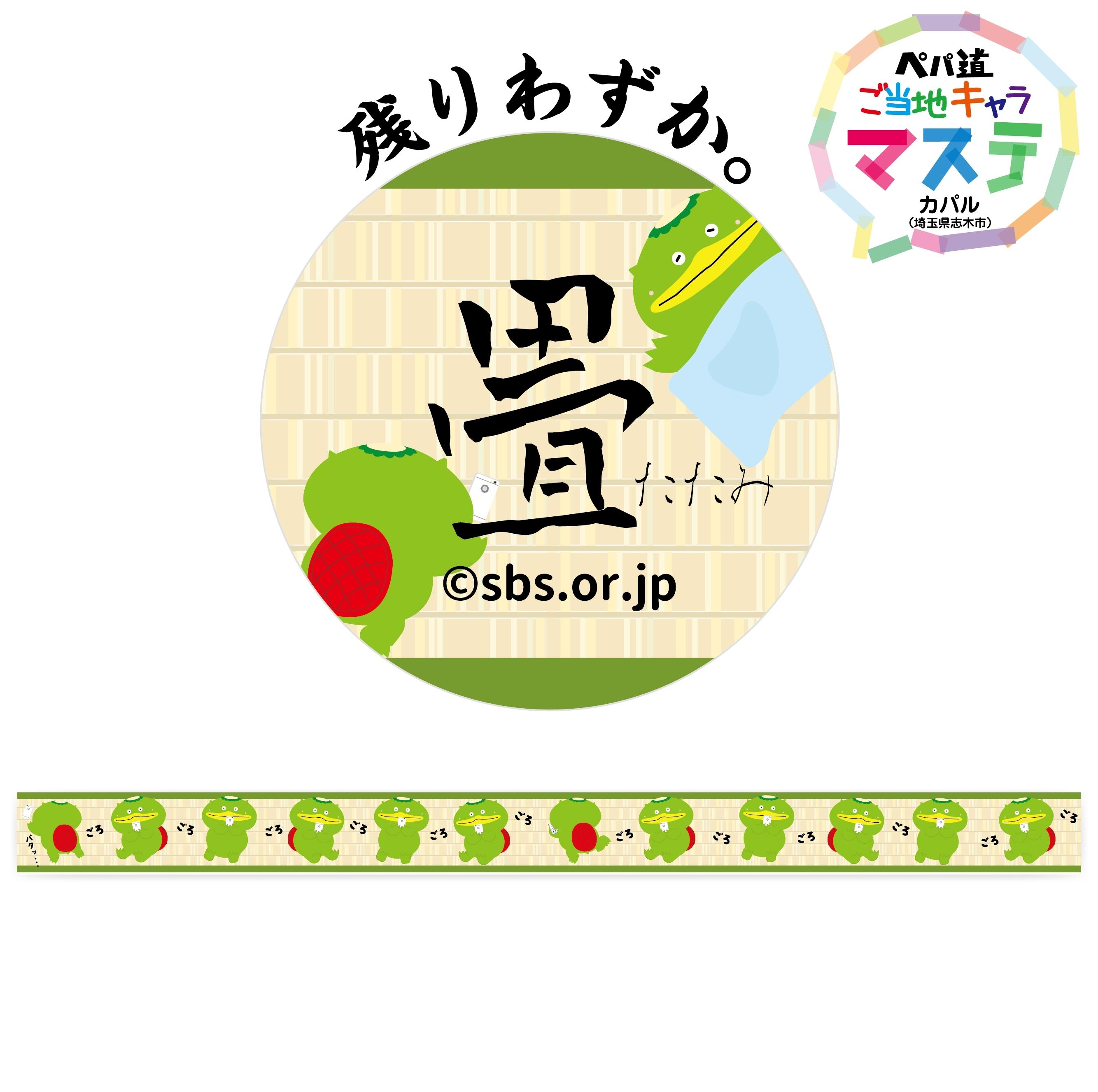 【ご当地キャラマステ】カパル 畳(たたみ)マスキングテープ