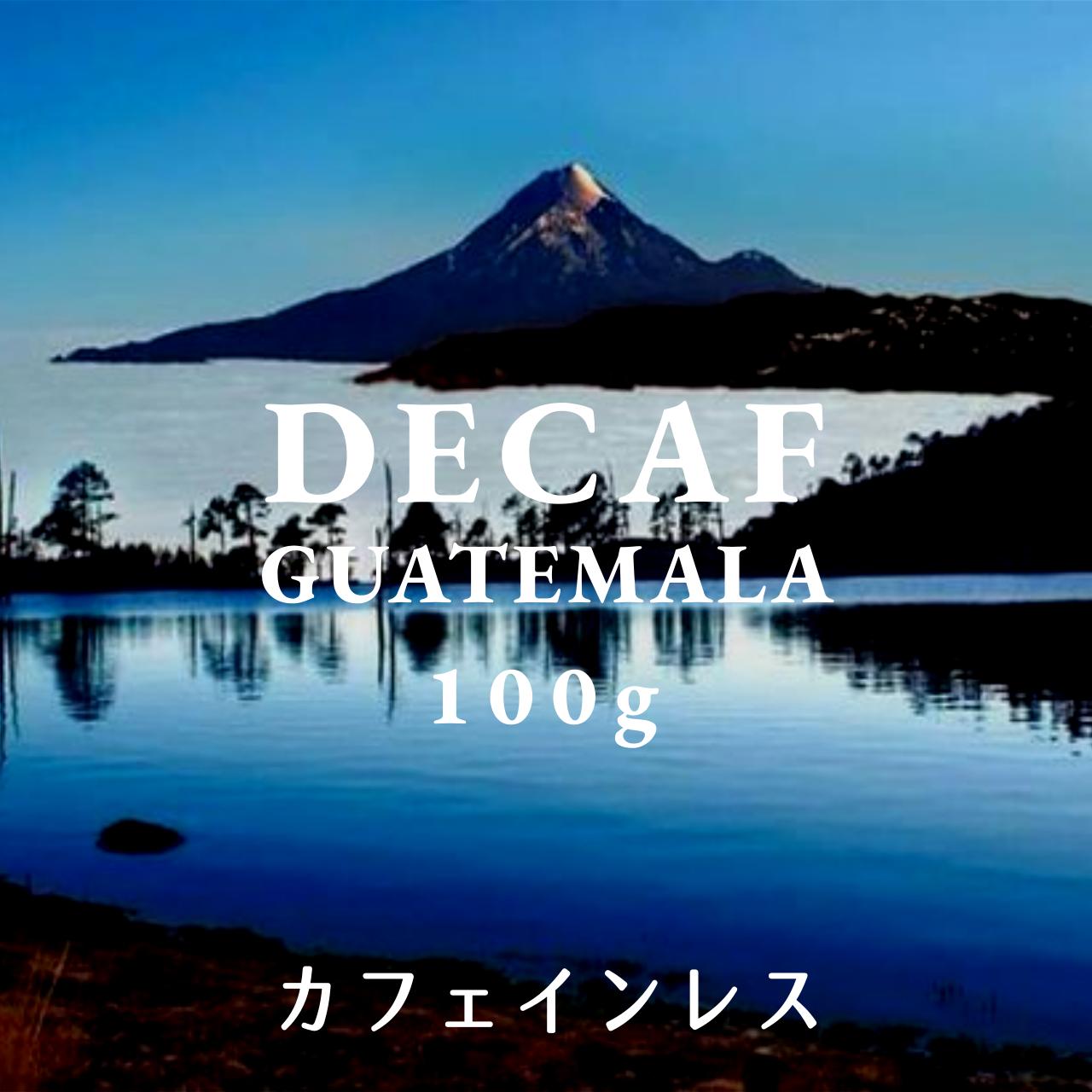 DECAF|GUATEMALA|カフェインレスコーヒー豆 100g