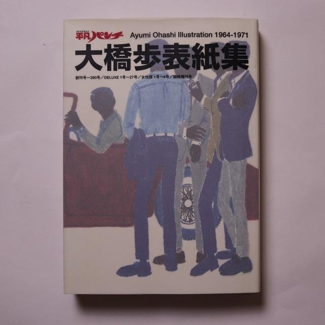 平凡パンチ 大橋歩表紙集篇 / 大橋歩