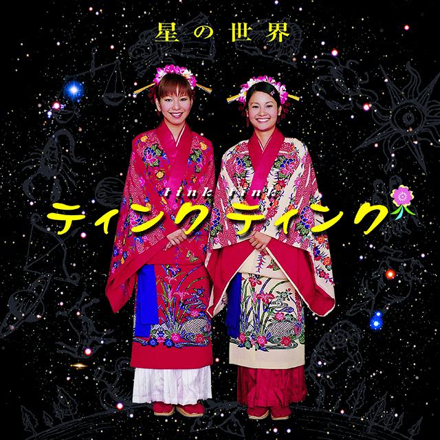 【星の世界】ティンク ティンク(Single)