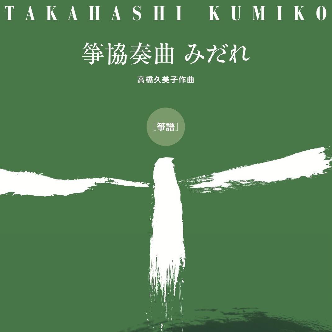 【楽譜 】箏協奏曲 みだれ(箏譜)B5判