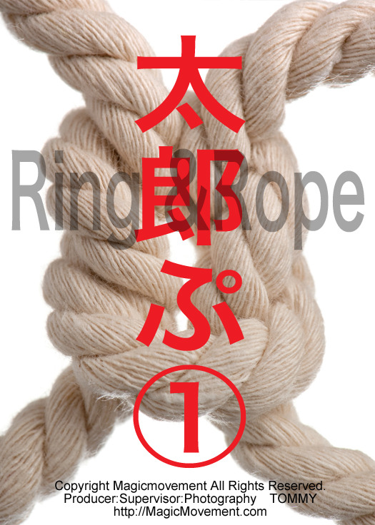 タロープ1 リング&ロープ Ring&rope