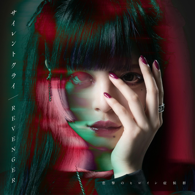 【CDシングル】  サイレントクライ/REVENGER<夜宵 やむ盤>
