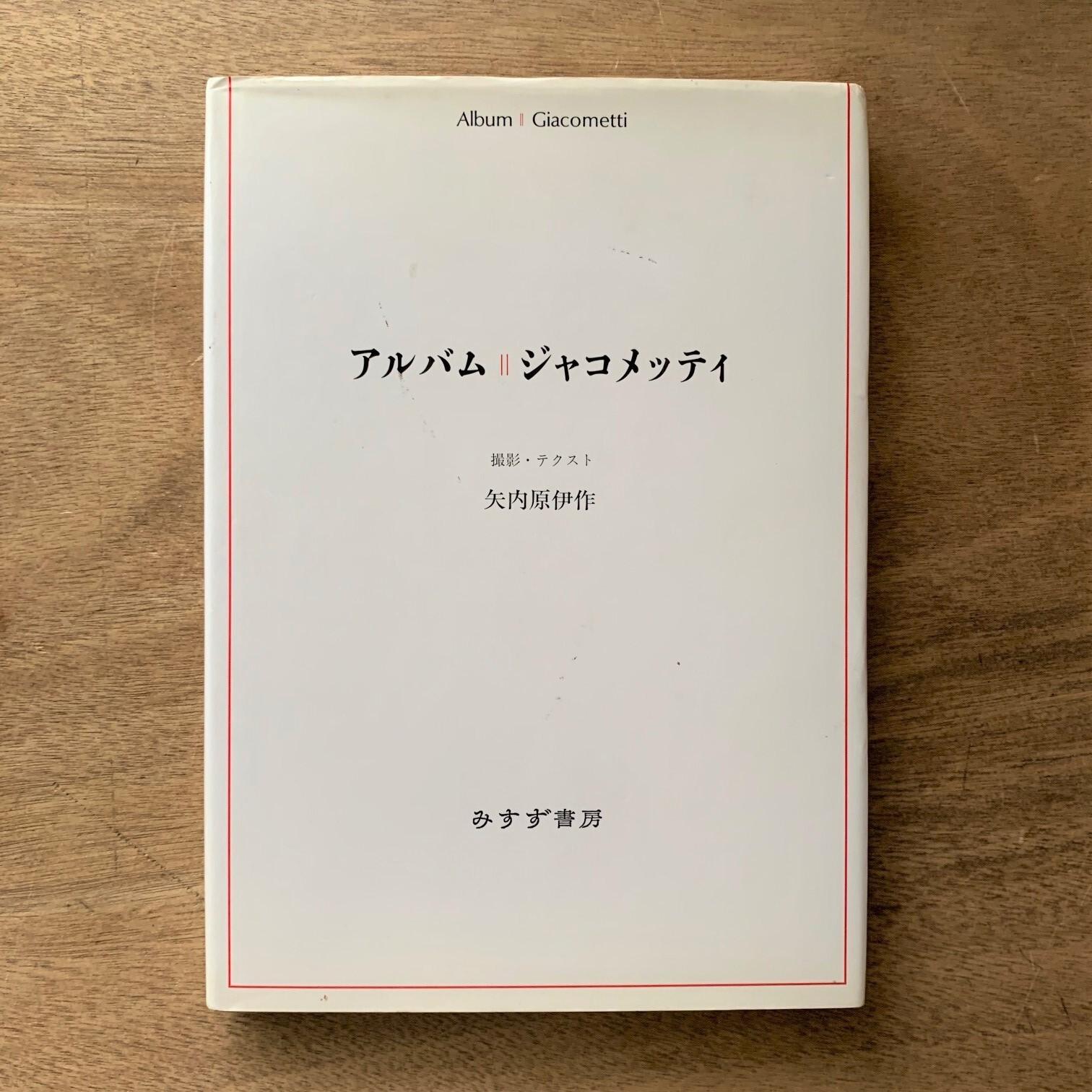 アルバム ジャコメッティ / 矢内原伊作