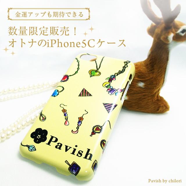 iPhone5Cケース 金運アップ★(アクセサリー、パステルイエロー)