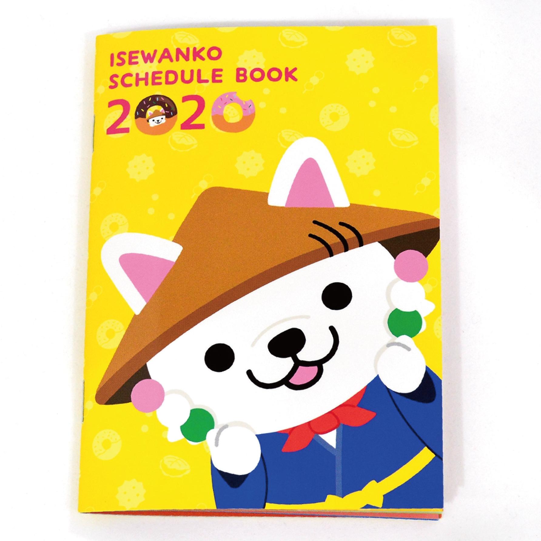 いせわんこ スケジュール帳2020