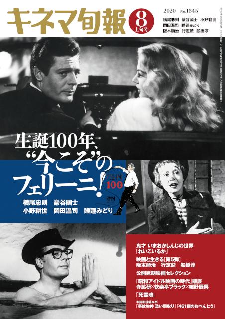 キネマ旬報 2020年8月上旬号 No.1845