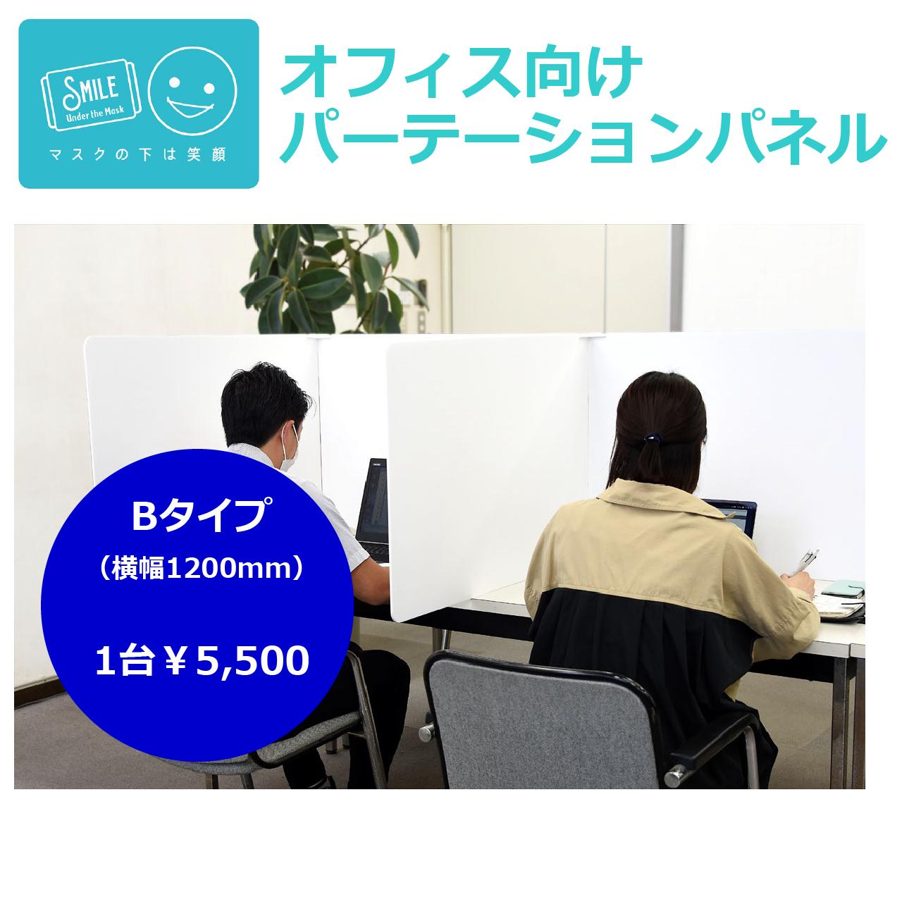 オフィス向け パーテーションパネル Bタイプ(横幅1200mm)